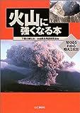 火山に強くなる本―見る見るわかる噴火と災害