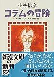コラムの冒険―エンタテインメント時評1992~95 (新潮文庫)
