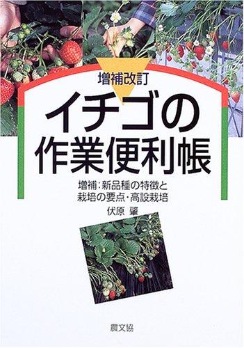 イチゴの作業便利帳―増補:新品種の特徴と栽培の要点・高設栽培