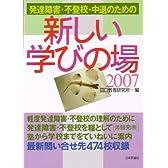 発達障害・不登校・中退のための新しい学びの場〈2007〉