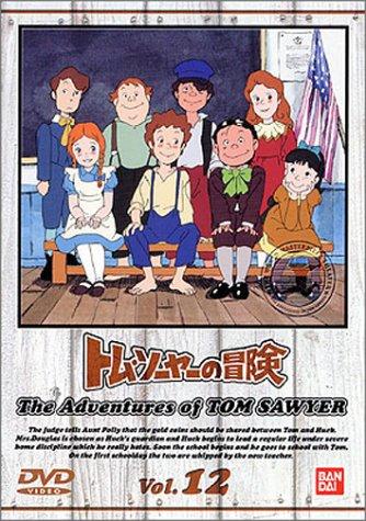 トム・ソーヤーの冒険 (12) [DVD]