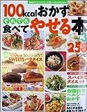 100kcalおかずそれでも食べてやせる本258レシピ (Vol.3) (インデックスMOOK—健康ダイエットシリーズ)
