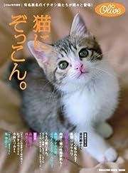 オリーブ特別編集 猫にぞっこん。 (マガジンハウスムック)