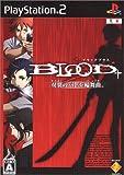 BLOOD+~双翼のバトル輪舞曲 (ロンド) ~