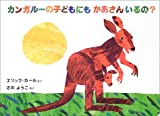Does A Kangaroo Have A Mother, Too? (Japanese Edition)