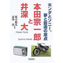 本田宗一郎と井深大―ホンダとソニー、夢と創造の原点 (朝日文庫)