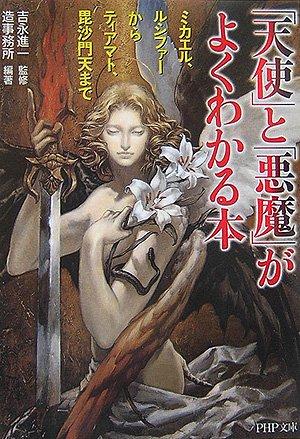 「天使」と「悪魔」がよくわかる本 ミカエル、ルシファーからティアマト、毘沙門天まで (PHP文庫)
