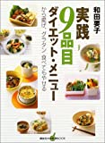 実践 9品目ダイエット・メニュー—から揚げ、グラタン食べてもやせる (講談社のお料理BOOK)