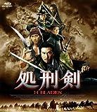処刑剣 14BLADES ブルーレイ [Blu-ray]