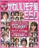 かわいいモテ髪550CATALOG—男の子が好きな女の子ヘア徹底調査 (バウハウスMOOK)