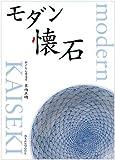 モダン懐石 (旭屋出版MOOK)