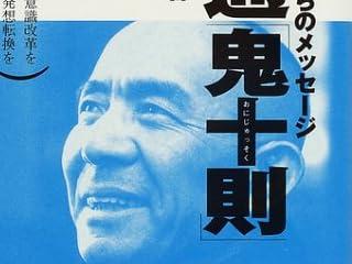 電通「鬼十則」―広告の鬼・吉田秀雄からのメッセージ