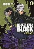 DARKER THAN BLACK 漆黒の花 01巻  (ヤングガンガンコミックス) 10/24発売