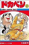 ドカベン (2) (少年チャンピオン・コミックス)