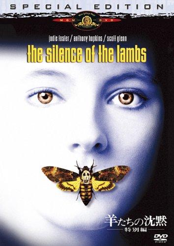 『羊たちの沈黙』の解説:超人気の悪役ハンニバル・レクターの出世作