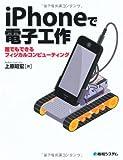 iPhoneで電子工作―誰でもできるフィジカルコンピューティング