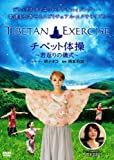 チベット体操~若返りの儀式~ [DVD]