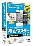 携帯マスターNX7 全キャリア版