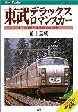 東武デラックスロマンスカー JTBキャンブックス