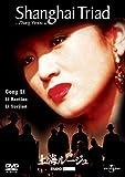 上海ルージュ[DVD]
