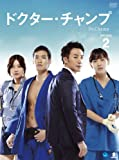ドクター・チャンプ DVD-BOX2