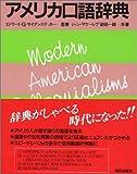 アメリカ口語辞典