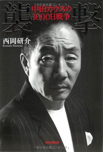 襲撃 中田カウスの1000日戦争