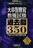 大卒警察官 教養試験 過去問350 2014年度 (公務員試験 合格の500シリーズ 10)