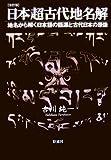 日本超古代地名解 改訂版—地名から解く日本語の語源と古代日本の原像(古川 純一)