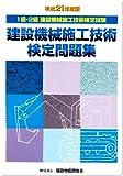 建設機械施工技術検定問題集 平成21年度版―1級・2級建設機械施工技術検定試験