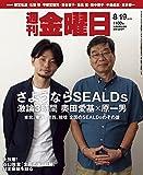 週刊金曜日 2016年 8/19 号 [雑誌]