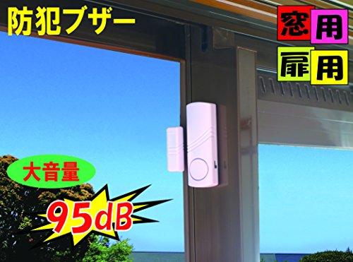 【家中カバーの4個セット】 95db 防犯ブザー ドアアラーム
