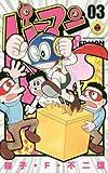 パーマン 3 (てんとう虫コミックス)