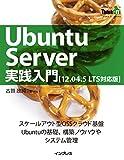 Ubuntu Server実践入門[12.04.5 LTS対応版] ThinkIT Books