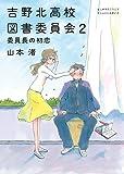 吉野北高校図書委員会 2 委員長の初恋 (MF文庫ダ・ヴィンチ)