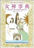 愛と光に目ざめる女神事典 ~魂を導く86 の世界の女神たち~