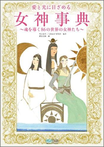 愛と光に目ざめる女神事典