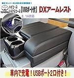 ZEROREVO ハイエース レジアスエース DX アームレスト 200系 1~4型対応 車内 充電 USBポート 2口付き ブラック RV-30AR