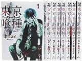 東京喰種トーキョーグール コミック 1-8巻セット (ヤングジャンプコミックス)