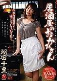 居酒屋のおかみさん 翔田千里 マドンナ [DVD]