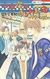 小山荘のきらわれ者〜リターンズ〜 2 (花とゆめコミックス)