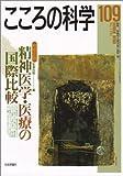 こころの科学 (109) (こころの科学セレクション)