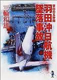 空白の五秒間—羽田沖日航機墜落事故 (新風舎文庫)