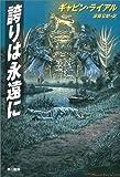 誇りは永遠に (Hayakawa novels)