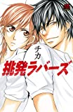 挑発ラバーズ (MIU恋愛MAX COMICS)