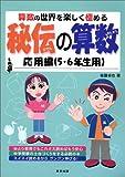 秘伝の算数 応用編(5・6年生用)