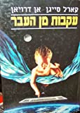 img - for Shadows of Forgotten Ancestors (Hebrew Language) book / textbook / text book
