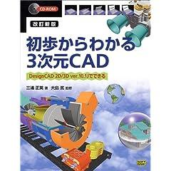 ��������킩��3����CAD�\DesignCAD 2D/3D ver.10.1J�łł���