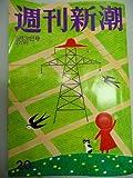 週刊新潮 2012年5月31日号
