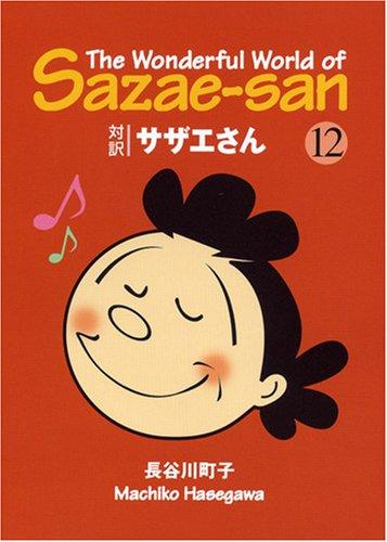 サザエさん 12巻(英語版文庫)